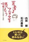 内田樹×石川康宏『若者よ マルクスを読もう』(かもがわ出版)