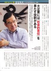 『リベラルタイム』2010年7月号