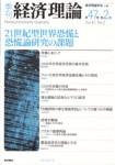 『季刊経済理論』第47巻第2号