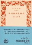 羽仁五郎『明治維新史研究』(岩波文庫)