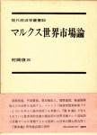 村岡俊三『マルクス世界市場論』(新評論)