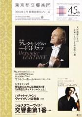都響第702回定期演奏会Bシリーズ(2010年9月24日)