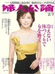 『婦人公論』2011年2月7日号