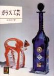 岩田糸子『ガラス工芸』保育社カラーブックス