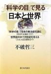 不破哲三『「科学の目」で見る日本と世界』(新日本出版社、2011年)