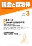 『議会と自治体』2011年3月号