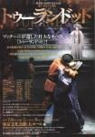 東京二期会オペラ劇場「トゥーランドット」