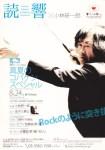 読響・真夏のコバケンスペシャル(2011年8月24日)