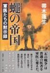 帚木蓬生『蠅の帝国』(新潮社)