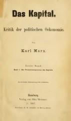 『資本論』初版(1867年)本扉