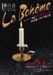 蓮の会「ラ・ボエーム」
