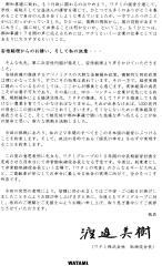 渡辺美樹の手紙2