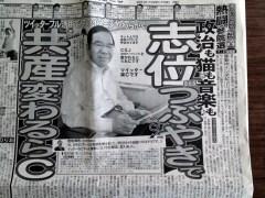 「日刊スポーツ」2013年7月8日付
