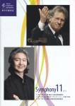 東京交響楽団第615回定期演奏会
