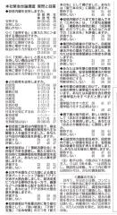 毎日新聞2015年10月9日付
