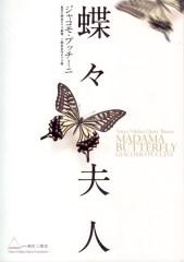 二期会オペラ「蝶々夫人」