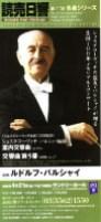 誥??日響 バルシャイ指揮/ショスタコーヴィチ交響曲第5番他