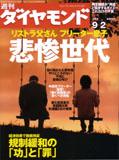 『週刊ダイヤモンド』2006年9月2日号