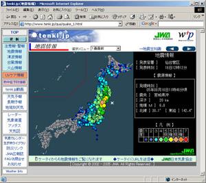 宮城沖地震(8月16日)