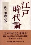 佐々木潤之介『江戸時代論』