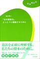 樋口陽一『「日本国憲法」まっとうに議論するために』