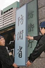 発足を前に掛け替えられる「防衛省」の看板=8日、東京・新宿(日本経済新聞)