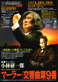 日本フィルハーモニー交響楽団第587回定期演奏会 小林研一郎指揮:マーラー交響曲第9番