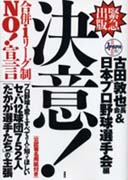 決意! 合併・1リーグ制NO!宣言