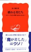 金子雅臣『壊れる男たち』