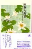 ルル・ワン著『睡蓮の教室』(新潮社、2006年10月刊)