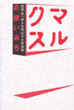 稲葉振一郎・松尾匡・吉原直毅『マルクスの使いみち』