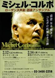 ミシェル・コルボ日本公演チラシ