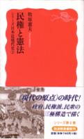 牧原憲夫『民権と憲法 シリーズ日本近現代史<2>』(岩波新書)