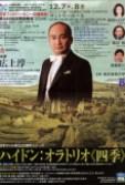 日本フィル第586回定期演奏会チラシ