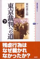 粟屋憲太郎『東京裁判への道』下(講談社)
