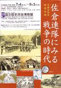 国立歴史民族博物館 特別企画展「佐倉連隊にみる戦争の時代」