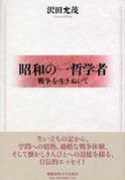 沢田允茂『昭和の一哲学者 戦争を生きぬいて』