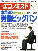 『週刊エコノミスト』1月30日号(毎日新聞社)