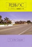 スー・グラフトン『???のC』(ハヤカワ文庫)