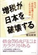 菊池英博『増税が日本を破壊する』