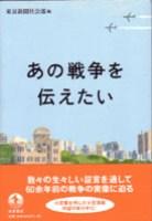 東京新聞社会部編『あの戦争を伝えたい』