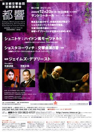 都響第637回定期演奏会 ショスタコーヴィチ交響曲第8番ほか