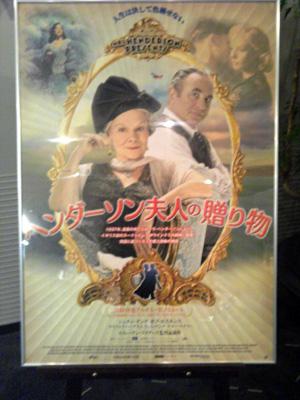 「ヘンダーソン夫人の贈り物」ポスター