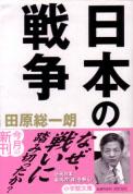 田原総一朗『日本の戦争』(小???文庫)