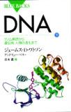ジェームズ・D・ワトソン『DNA』下(講談社ブルーバックス)