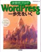 『次世代ブログWordPressで一歩先を行く』(技術評論社)