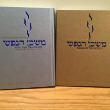 Inside Mishkan HaNefesh: Doing it Right or Doing it Well?