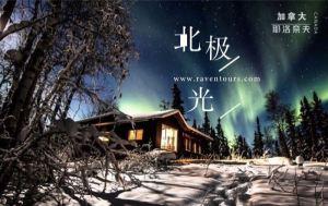 Cabin, Yellowknife, Northwest Territories