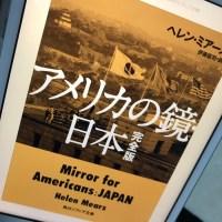 【読書】アメリカの鏡・日本