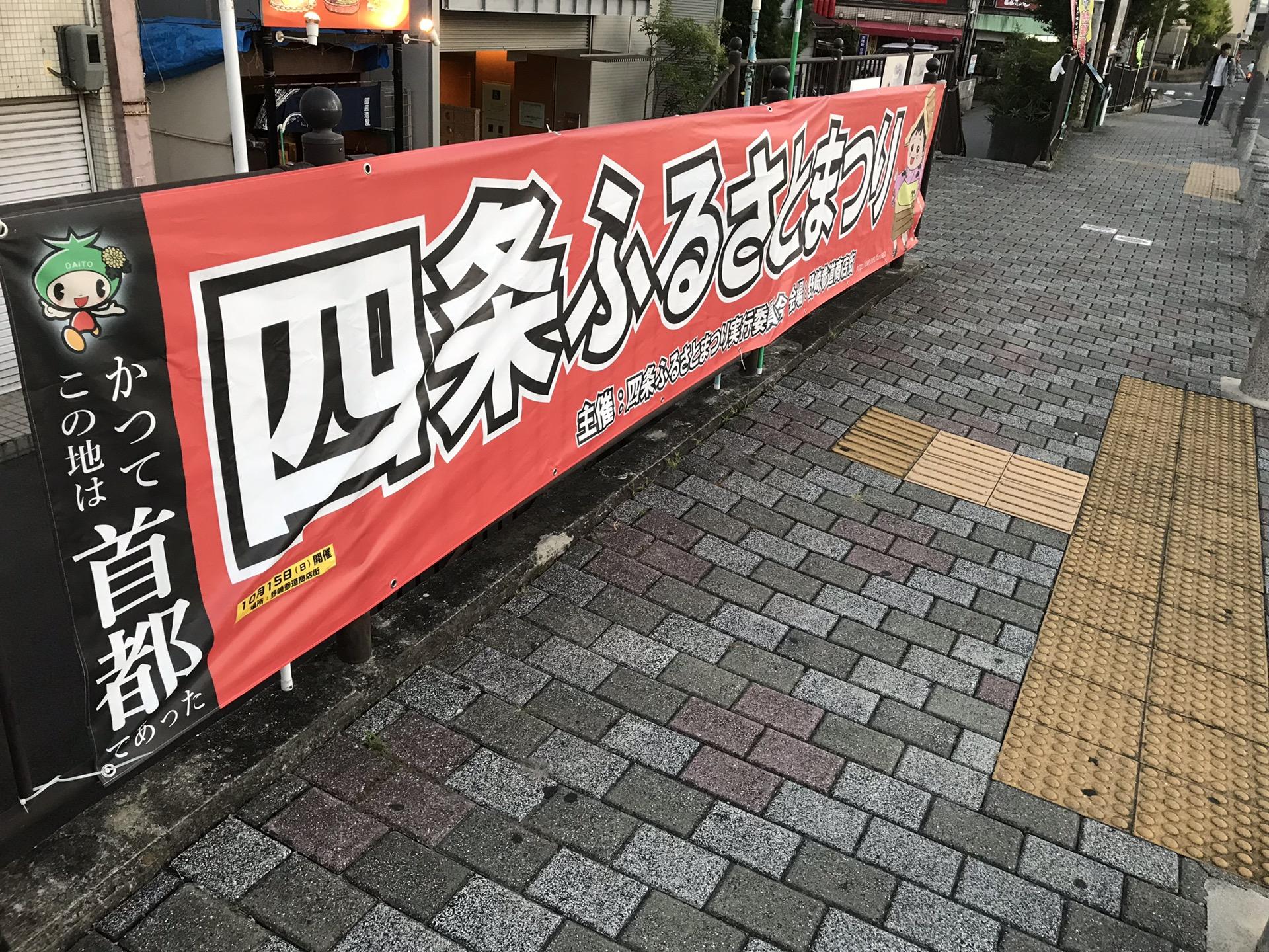 JR野崎駅前に 10/15 四条ふるさとまつり 大きな横断幕設置しました。